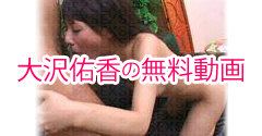 大沢佑香の無料動画